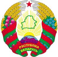 Департамент по мелиорации и водному хозяйству РБ<br/>(Минск)